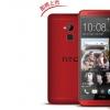 Red HTC uno Max vio en materiales promocionales portadoras taiwanés