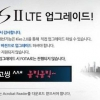 Samsung Galaxy S2 LTE finalmente actualiza a Ice Cream Sandwich en Corea