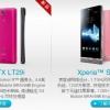 Sony Xperia TX y SL en libertad en China por $ 680 y $ 610, respectivamente,